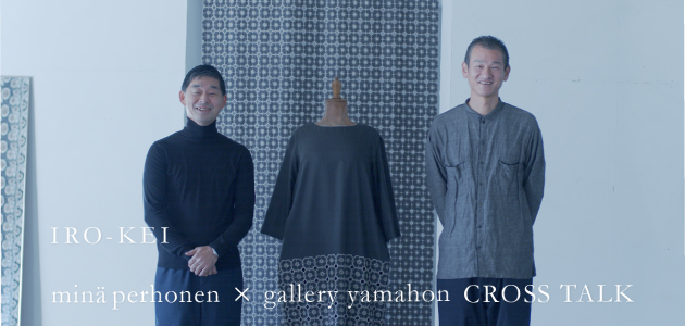 イベント|ミナ ペルホネン 皆川明 × gallery yamahon 山本忠臣|GALLERY TALK / CROSS TALK